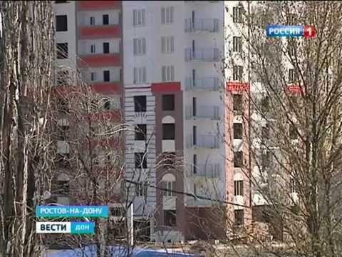 Вести Дон. В Ростове появилась новая возможность приобрести квартиру в рассрочку