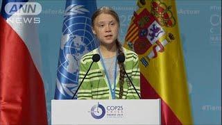COP25でグレタさん演説 世界の指導者を厳しく批判(19/12/12)