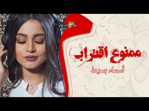 Asma Bassite - Mamnoa'a Egtrab [LYRICS VIDEO] | اسماء بسيط - ممنوع إقتراب