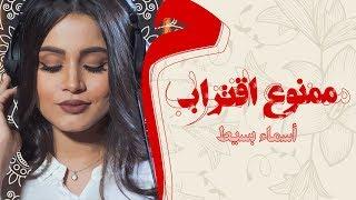 Asma Bassite - Mamnoa'a Egtrab [LYRICS VIDEO]   اسماء بسيط - ممنوع إقتراب