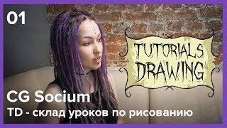 История арт сообществ. TD - склад уроков по рисованию.