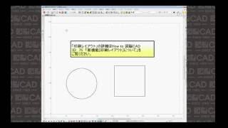 How to 図脳CAD|図面に作図されているすべての図形を表示するには