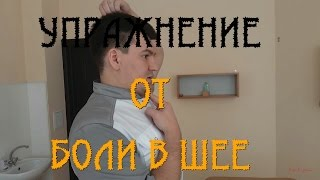 Упражнение от головокружения и боли в затылке.  Exercise of dizziness and pain in the neck