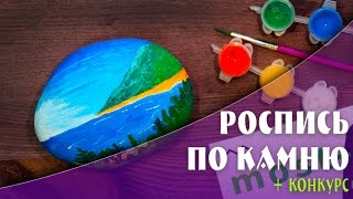 РОСПИСЬ ПО КАМНЮ | МАСТЕР КЛАСС | YulyaBullet