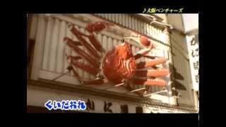 勝手に観光協会 - 大阪ベンチャーズ (大阪府)