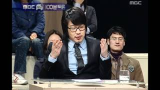 Infinite Challenge, 100 Minute Discussion  #01, 100분 토론 20070224