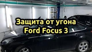 Защита от угона Ford Focus 3