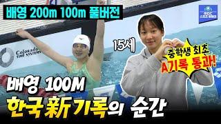 초고교급 중학생 선수! 한국 수영사 최초 중학생 올림픽 A기준기록 통과 그리고 한국신기록까지!!
