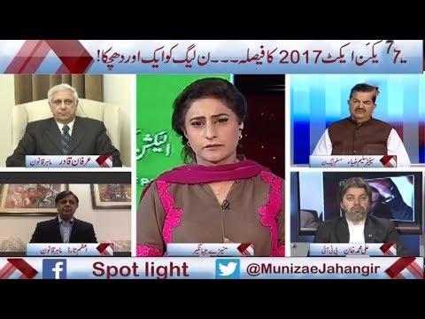 Spot Light - 21 February 2018 | Aaj News