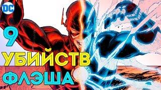 9 Убийств Флэша. Барри Аллен - Убийца! Dc Comics.