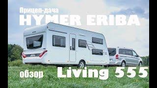прицеп-дача для семьи Hymer Eriba Living 555. Обзор 2018