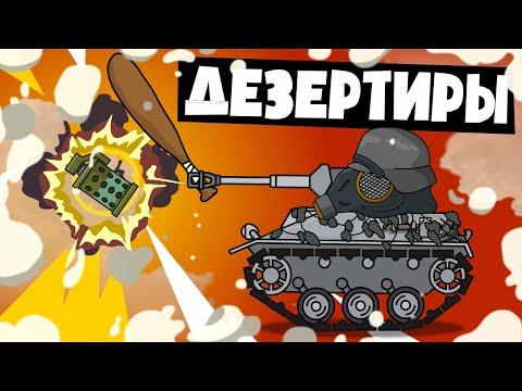 Дезертиры - Мультики про танки