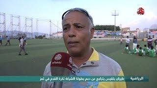 طيران بلقيس يتراجع عن دعم بطولة الشركة لكرة القدم في تعز
