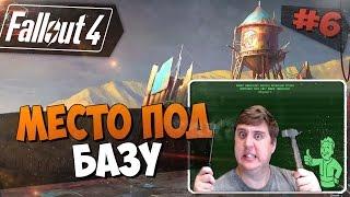 Fallout 4 Прохождение на русском - МЕСТО ПОД БАЗУ Часть 6, 60фпс ,ультра,hard