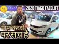 2020 Tata Tiago Facelift Detailed Walkaround  detailed review  price !!
