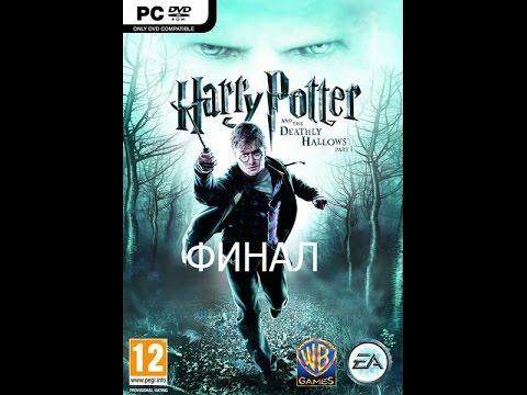 Гарри Поттер и Дары Смерти Часть 2 Прохождение Финал