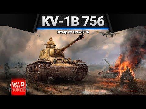 KV-1B 756(r) ОДИН ИЗ ЛУЧШИХ КВ в War Thunder