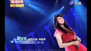 20110115 超級偶像 9.謝宜君:媽媽請你不通痛