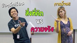 สิ่งที่คิด vs ความจริง ในโรงเรียน [พากย์ไทย]