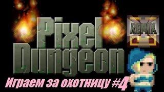 Remixed Pixel Dungeon  Играем за Охотницу Снайпера 4