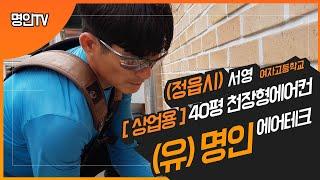 [전북 정읍시] 서영여자고등학교-40평 천장형에어컨 설치!!