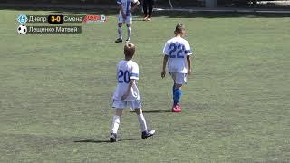 "АФК ""Днепр"" (2008) 4-0 МДЮСШ ""Смена"" (2007). 07.06.2018"