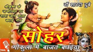 सोहर / SOHAR / बच्चे के जन्म, जन्मोत्सव पर गाया जाने वाला बधाई गीत / Krishna Janmashtami /जन्माष्टमी