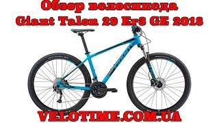 Обзор велосипеда Giant Talon 29 er 3 GE 2018