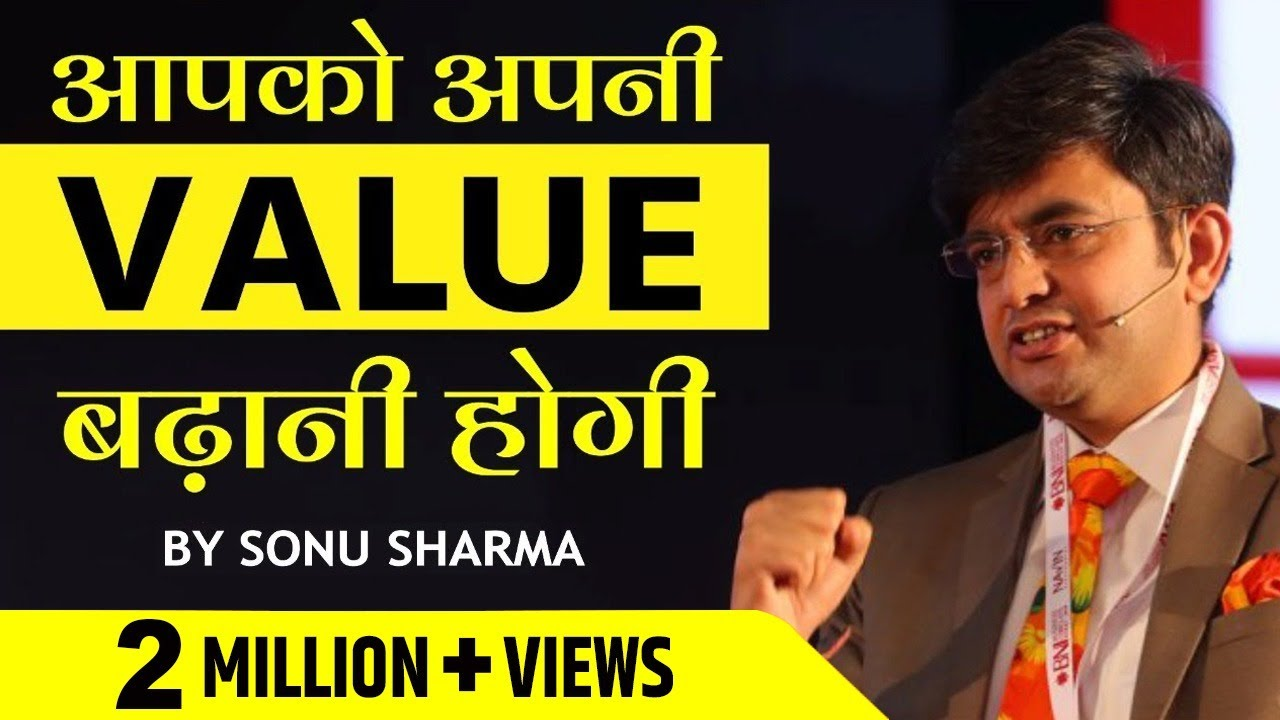 आपको अपनी Value बढ़ानी होगी ! Mr. Sonu Sharma Best Motivational Video