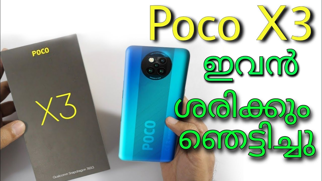 Poco X3 Malayalam | Poco X3 Launching date and Expected Features - YouTube