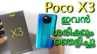 Poco X3 Malayalam | Poco X3 Launching date and Expected Features