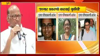 Pune Sharad Pwar On Elgar Parishad