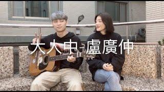 大人中—盧廣仲 | cover By 韶宣&若欣 |