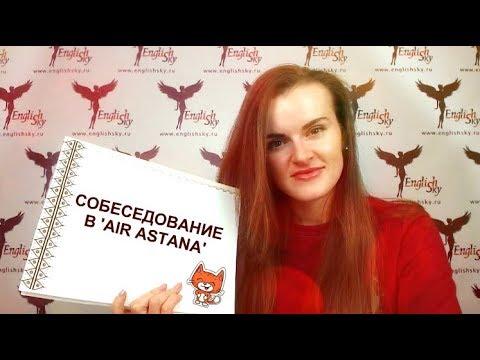 Air Astana (Эйр Астана) собеседование на бортпроводника(EnglishSky)
