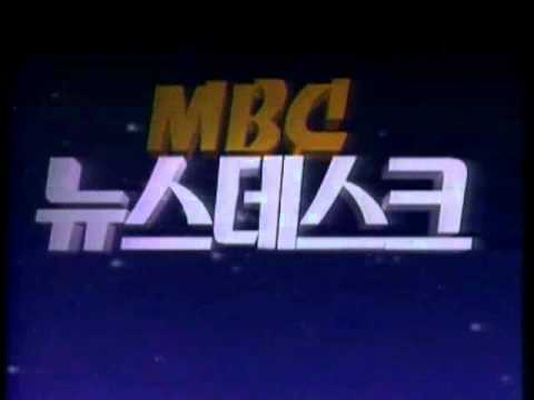 Mbc Newsdesk 1989 Opening