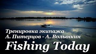 Тренировка экипажа А. Питерцов - А. Волынкин. PAL 2016 - 1 этап - Fishing Today