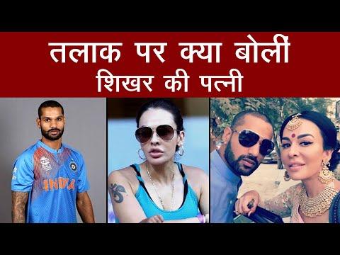 Divorce पर Shikhar Dhawan की Wife Aesha Mukherji ने बयां किया Pain, बताया क्या-क्या गुजरी
