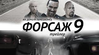 Форсаж 9 Обзор/ Официальный Трейлер на русском