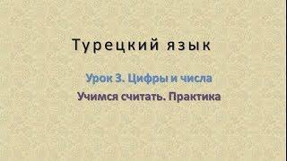 Турецкий язык. Урок 3. Цифры и числа. Часть 2. Учимся считать. Практика