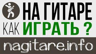 nagitare.info - Аккорды для гитары, САМОУЧИТИТЕЛЬ и ВИДЕОУРОКИ игры на гитаре онлайн