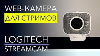 Фото ЛУЧШАЯ WEB-камера ДЛЯ СТРИМОВ. Обзор Logitech StreamCam