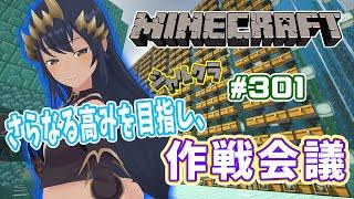 【Minecraft】300回こえてもまだまだやっていくぞ!!!  シャルクラ#301【島村シャルロット / ハニスト】