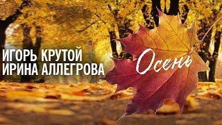 Ирина Аллегрова и Игорь Крутой - Осень  | Лирик-видео