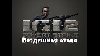 I.G.I.-2: Covert Strike! Миссия 15 - Воздушная атака!