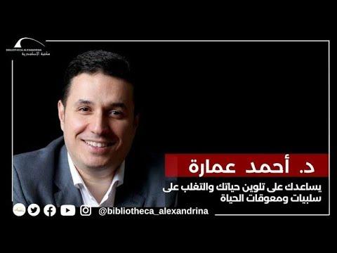 محاضرة دكتور أحمد عمارة بمكتبة الإسكندرية  - الجزء الاول