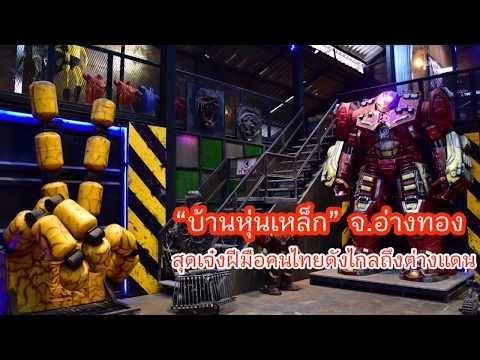 บ้านหุ่นเหล็ก สุดเจ๋งฝีมือคนไทย ดังไกลถึงต่างแดน