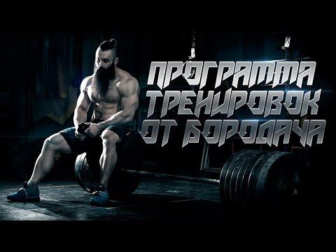 Как накачаться и стать сильнее. Программа тренировок от Бородача