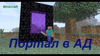 Как сделать портал из любого желаемого блока в Minecraft