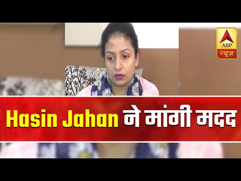Cricketer Mohammed Shami's Wife Hasin Jahan Makes Fresh Allegations On Him | ABP News