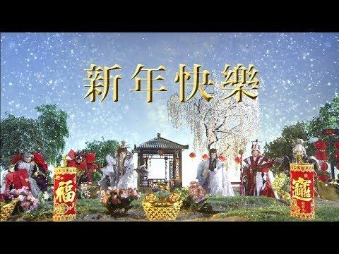霹靂布袋戲 大年初二拜年 霹靂魔封群星新年快樂